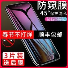 苹果防窥膜11/12/pro钢化膜iphonta19/x/il/plus水凝膜m