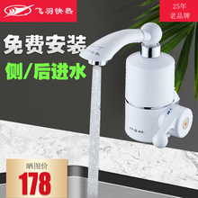 飞羽 taY-03Sil-30即热式电热水龙头速热水器宝侧进水厨房过水热