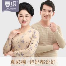 中老年ta彩棉男女秋il妈妈薄式纯棉大码奶奶老的保暖内衣套装