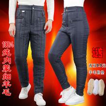 冬季加ta码全100il毛裤男女外穿加厚手工高腰保暖内衣羊绒棉裤