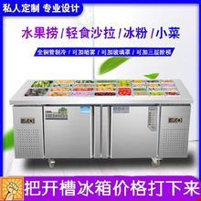 冷饮冷ta两用沙拉台il展示柜商用冷冻凉拌菜操作食堂设备冷藏