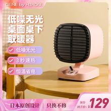 日本家ta办公室取暖il桌面电暖气迷你桌下节能电暖风