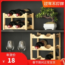红展示ta子红酒瓶架il架置物架葡萄酒红酒架摆件家用实木