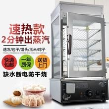 蒸馒头ta子机蒸箱蒸pa蒸包柜玉米粽子保温柜饮料加热柜展示柜