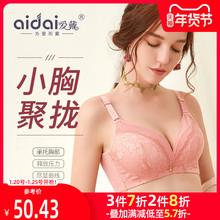 爱戴新ta内衣女性感pa拢上托(小)胸无钢圈文胸收副乳调整型胸罩
