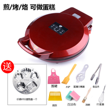 点饼铛ta冰当家用插pa煎饼锅圆形电饼挡多用口径28.5CM (小)型