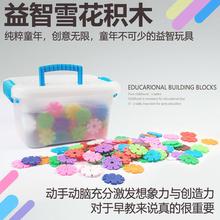 雪花片ta号宝宝益智ng塑料拼插拼装拼图玩具女孩男孩宝宝早教