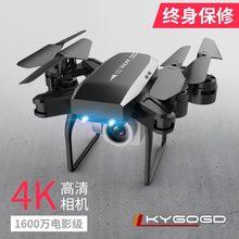 高清无ta机专业航拍zu童遥控飞机耐摔折叠飞行器直升机飞行玩具