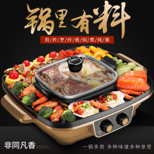 韩式电ta烤炉家用电jd烟不粘烤肉机多功能涮烤一体锅鸳鸯火锅