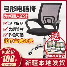 新疆包ta百货哥办公jd椅学生宿舍弓形网麻将电脑椅家用靠背椅