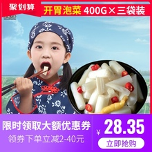 泡藕带ta00g*3ge辣湖北特产洪湖新鲜泡椒藕尖下饭泡菜
