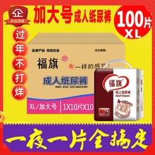 福旗成ta纸尿裤XLge禁纸尿片男女加大号100片超吸