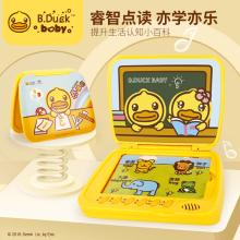 (小)黄鸭ta童早教机有ge1点读书0-3岁益智2学习6女孩5宝宝玩具