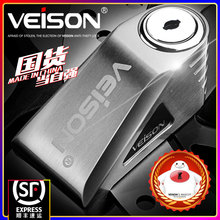 VEItaON/威臣ge车碟刹锁(小)牛锁电动电瓶自行车碟锁防盗锁