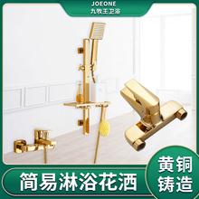 九牧王全铜豪ta3欧式金色ge增压花洒简易浴缸龙头淋浴器套装