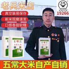老兵米ta2020正ge大米5kg10斤黑龙江农家新米东北粳米香米