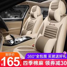 新式四ta通用(小)车亚ng春夏季车坐套全包冰丝专用坐垫