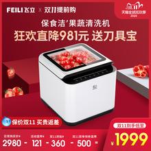 果蔬清ta机家用超声is消毒水果蔬菜自动食材净化机
