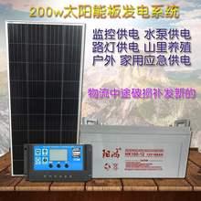 监控户外发电12v太阳能系统ta11用电子it伏板一体充电套装