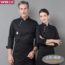 法式西ta厅牛扒店厨ya袖主厨糕点师工作服秋冬装厨师工装印字