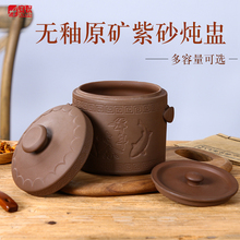 紫砂炖ta煲汤隔水炖ya用双耳带盖陶瓷燕窝专用(小)炖锅商用大碗