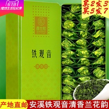 鑫世和ta溪兰花清香ao高山茶新茶特乌龙茶级礼盒装250g