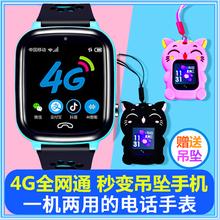 贝智聪ta童电话手表aops定位4g全网通多功能手机防水防摔手环电信专式男女孩中