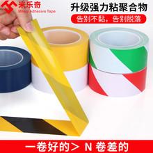 警示黄ta斑马线胶带hu全地面标贴消防PVC警戒隔离划线地板5S
