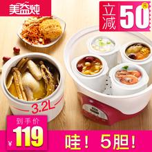 美益炖ta炖锅隔水炖la陶瓷砂锅炖汤煮粥煲汤锅家用全自动燕窝