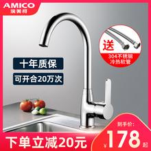 埃美柯tamico xu热洗菜盆水槽厨房防溅抽拉式水龙头