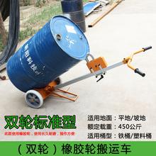 油桶搬ta车铁桶塑料su装卸车手推车拉圆桶(小)拖车搬运工具神器
