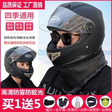 冬季摩ta车头盔男女ku安全头帽四季头盔全盔男冬季