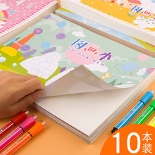 10本ta画本空白图te儿园宝宝美术素描手绘绘画画本厚1一3年级(小)学生用3-4-