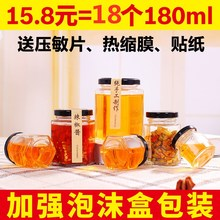 六棱玻ta瓶蜂蜜柠檬ay瓶六角食品级透明密封罐辣椒酱菜罐头瓶