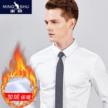 加绒保暖衬衫男长ta5商务修身ya正装秋冬男士加绒加厚白衬衣