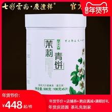 庆沣祥ta普洱茶 茉nt茶 茉莉青饼 七彩云南普洱茶生茶饼500g
