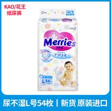 日本原ta进口L号5nt女婴幼儿宝宝尿不湿花王纸尿裤婴儿