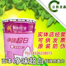 紫荆花 净味超白ta5墙乳胶漆ri味经济实惠水性漆涂料墙面漆