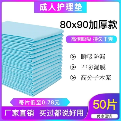 护理垫ta的80 xri理垫老的用80x90一次性隔尿垫止尿片老年成的