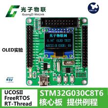 全新STM32G030C8T6开ta13板STri学习板核心板评估板含例程主芯片