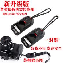相机背带扣 适用佳能富士索tb10相机肩jz 快拆扣背带连接器