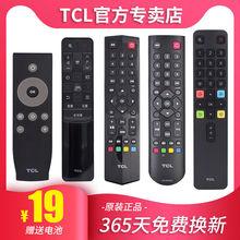 【官方tb品】tclrc原装款32 40 50 55 65英寸通用 原厂