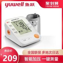 鱼跃Ytb670A rc用上臂式 全自动测量血压仪器测压仪