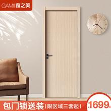 家之美tb门现代简约rc层实木套装室内门房间卧室卫生间厨房门