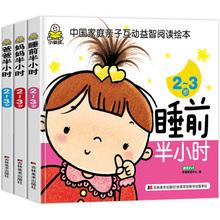 (小)婴孩tb书2-3岁rc爸妈妈睡前半(小)时两到三岁宝宝书籍书本益智启蒙早教书系列幼