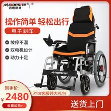 迈德斯特电动轮椅老年智能
