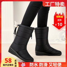 202tb冬东北中筒wm防水加绒靴子加厚保暖棉鞋防滑中年妈妈