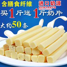 送奶枣tc蒙古益生菌ao奶酪棒独立装休闲零食500克送实惠