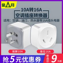 10atc16a转换zl插座大功率空调热水器专用排插接线板16A转10A
