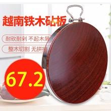 正宗越tc铁木砧板红jz加厚家用圆形实木切菜案板粘板整木砚木